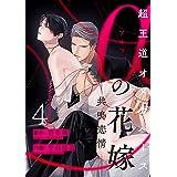 αの花嫁 ─共鳴恋情─ 4 (HertZ&CRAFT)