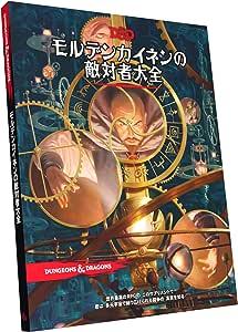 ダンジョンズ&ドラゴンズ モルデンカイネンの敵対者大全 第5版