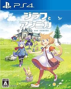 ジラフとアンニカ - PS4 (【予約特典】オリジナルサウンドトラック(16曲)、アンニカノート(設定資料集+ノート) 同梱)