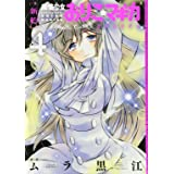 [新約]魔法少女おりこ☆マギカ sadness prayer (4) (まんがタイムKRコミックス フォワードシリーズ)