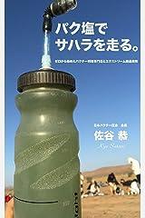 パク塩でサハラを走る。: ゼロから始めたパクチー料理専門店とエクストリーム商品開発 (旅と平和) Kindle版