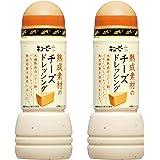 キユーピー 熟成素材のチーズドレッシング 300ml ×2本