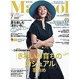 Marisol(マリソル) 2021年 07 月号 [雑誌]
