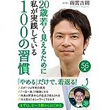 20歳若く見えるために私が実践している100の習慣 (中経出版)