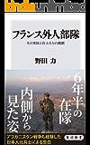 フランス外人部隊 その実体と兵士たちの横顔 (角川新書)