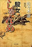 駿女 (中公文庫)