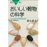 おいしい穀物の科学 コメ、ムギ、トウモロコシからソバ、雑穀まで (ブルーバックス)
