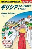 A24 地球の歩き方 ギリシアとエーゲ海の島々&キプロス 2019~2020
