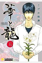 華と龍~KIZUNAスピンオフ~(五) (コンパスコミックス) Kindle版