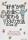 """""""好き""""がお金に変わる33の方法"""