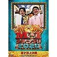 M-1グランプリ2020~漫才は止まらない! [DVD]