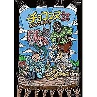 チョコンヌ2020(通常盤) [DVD]