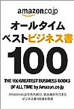 オールタイムベストビジネス書100
