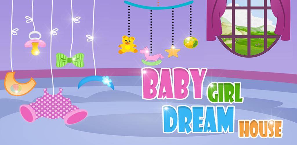 マイドリームハウス - 赤ちゃんゲーム