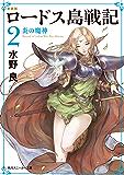 新装版 ロードス島戦記 2 炎の魔神 (角川スニーカー文庫)