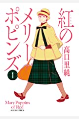紅のメリーポピンズ : 1 (ジュールコミックス) Kindle版