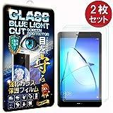 【2枚セット】【RISE】【ブルーライトカットガラス】Huawei MediaPad T3 8.0 ガラスフィルム 強化ガラス液晶保護保護フィルム 国産旭ガラス採用 ブルーライト90%カット 極薄0.33mガラス 表面硬度9H 2.5Dラウンドエッジ 指紋軽減 防汚コーティング ブルーライトカットガラス