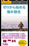 ゼロから始める海外移住: 海外移住・海外就職バイブル