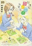 放課後さいころ倶楽部 (10) (ゲッサン少年サンデーコミックス)