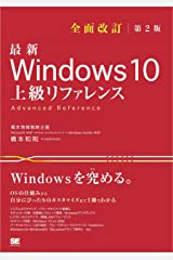 最新 Windows 10 上級リファレンス 全面改訂第2版 Kindle版