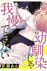 幼馴染じゃ我慢できない (3) (ダリアコミックスe) Kindle版