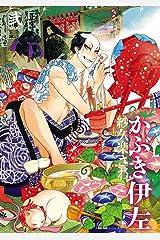 かぶき伊左 弐 (HARTA COMIX) Kindle版
