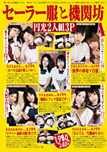 セーラー服と機関坊4 円光2人組3P [DVD]
