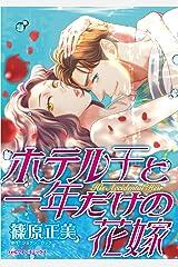 ホテル王と一年だけの花嫁 (ハーレクインコミックス) Kindle版