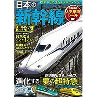 日本の新幹線 最新版 (TJMOOK)