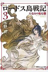 新装版 ロードス島戦記 3 火竜山の魔竜(上) (角川スニーカー文庫) Kindle版