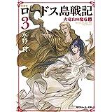 新装版 ロードス島戦記 3 火竜山の魔竜(上) (角川スニーカー文庫)