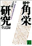 田中角栄研究全記録(上) (講談社文庫)