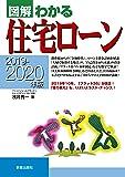 2019-2020年版 図解わかる住宅ローン