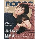 non-no (ノンノ) 2021年12月号 特別版 表紙: 道枝駿佑×目黒蓮