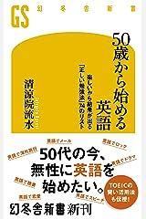 50歳から始める英語 楽しいから結果が出る「正しい勉強法」74のリスト (幻冬舎新書) Kindle版