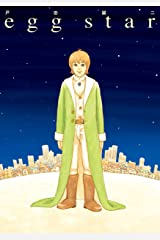 egg star (ネクストFコミックス) Kindle版