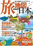 旅地図 日本