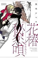 花椿秘恋唄~100年先まで【コミックス版】 (ボーイズDuOセレクション) Kindle版