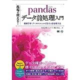 現場で使える!pandasデータ前処理入門 機械学習・データサイエンスで役立つ前処理手法