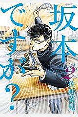 坂本ですが? 2 (HARTA COMIX) Kindle版