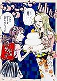 ふうらい姉妹 第4巻 (ハルタコミックス)