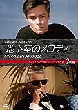 地下室のメロディ 2枚組 HDリマスター版/カラーライズ版 [DVD]