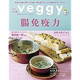 veggy(ベジィ) vol.72 2020年10月号 腸免疫力