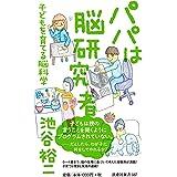 パパは脳研究者〜子どもを育てる脳科学〜 (扶桑社新書)