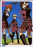 とある飛空士への恋歌2 (ガガガ文庫)