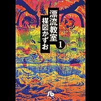 漂流教室〔文庫版〕(1) (小学館文庫)