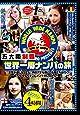 五大陸制覇 世界一周ナンパの旅 [DVD]