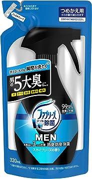 ファブリーズメン 消臭スプレー 布用 スカイブリーズの香り 詰め替え 320mL