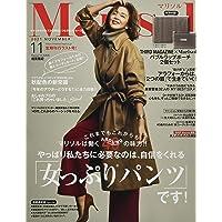 Marisol(マリソル) 2021年 11 月号 [雑誌]