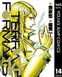 テラフォーマーズ 14 (ヤングジャンプコミックスDIGITAL)